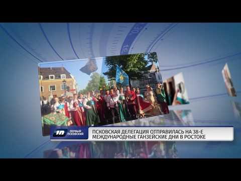 Новости Псков 19.06.2018 # Актуально