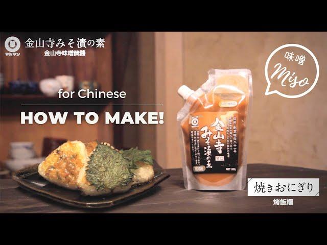日本的家常菜 「烤飯糰」マルマン 金山寺みそ漬の素レシピ 「焼きおにぎり」中国語バージョン