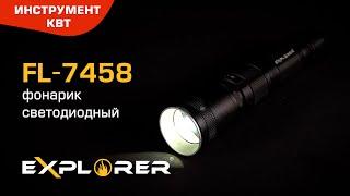 Фонарик светодиодный с регулируемым фокусом FL-7458, серия «EXPLORER»