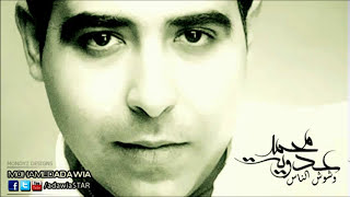 Mohamed Adawia - Weshosh El Nas / محمد عدويه - وشوش الناس