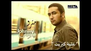 تحميل اغاني علبة كبريت - جوني   Johnny - 3lbet kabreet MP3