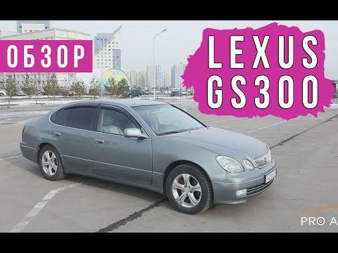 Обзор Lexus GS300. Рестайлинг  Pro Авто  Асыл арна