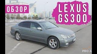Обзор Lexus GS300. Рестайлинг / Pro Авто / Асыл арна