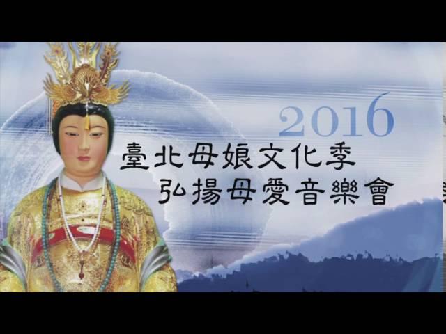 2016松山慈惠堂母娘文化季-表揚全國孝悌楷模、捐贈救護車、煙霧警報器活動-part2