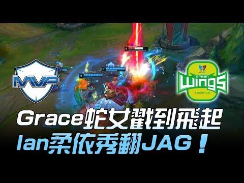 MVP vs JAG Grace蛇女戳到飛起 Ian柔依秀翻JAG!Game1