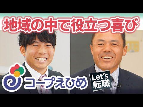 愛媛県松山市【生活協同組合コープえひめ】