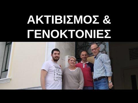 Θοδωρής Μακρίδης: «Γενοκτονίες & Ακτιβισμός» στην «Γειτονιά μας»