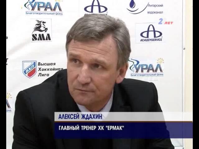 Ангарский «Ермак» выиграл у красноярского «Сокола»