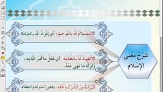 As-Sunnahislamicschool.com - Tawhid0101