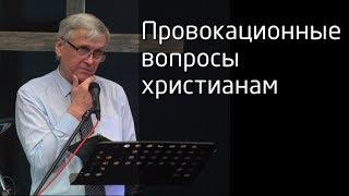 Провокационные вопросы христианам | Сипко Юрий Кириллович | Твоя Церковь, г. Москва, 22.10.2017