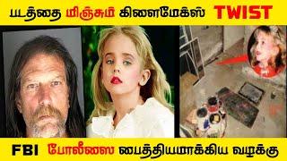 FBI-ஐ போலீசையே பைத்தியமாக்கிய The Tragic Mystery of JonBenét Ramsey | Top 5 tamil