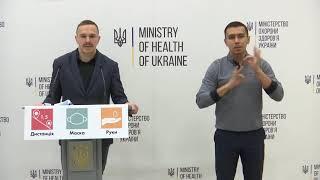 23.11.2020 | Онлайн-брифінг заступника міністра охорони здоров'я Ігоря Іващенко