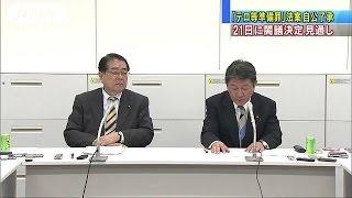 「テロ等準備罪」法案を与党了承21日閣議決定へ17/03/18