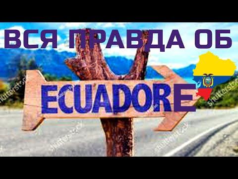 Вся правда об Эквадоре. Кито 2019г.
