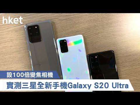 Samsung Galaxy S20 Ultra  100倍變焦相機!!