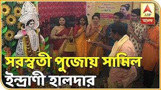 বাগদেবীর আরাধনায় সামিল ইন্দ্রাণী হালদার  ABP Ananda