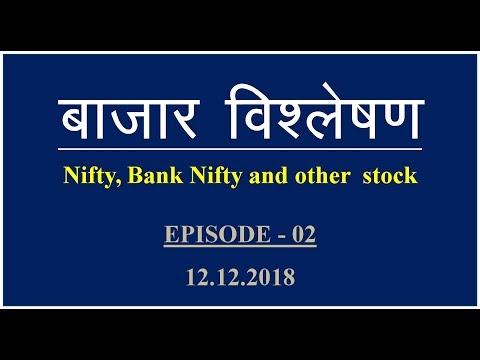 bajar Vishleshan #02 12.12.2018