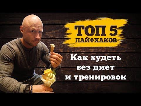 ТОП 5 Способов похудеть БЕЗ Диет и Тренировок.