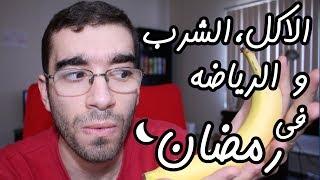 اسرار الاكل، الشرب و الرياضة في رمضان - Egychology