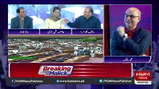 Program Breaking Point with Malick 12 Oct 2019 | HUM News