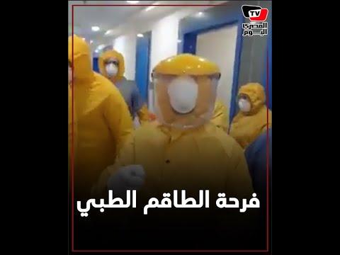 زغاريد وأحضان .. فرحة غير عادية من الطاقم الطبي لإعلان شفاء مصرية سويدية من كورونا