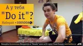 Do it - 1 серия
