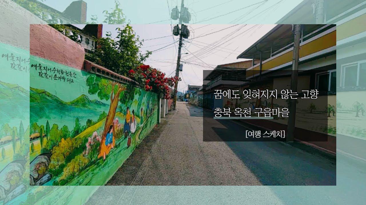 꿈에도 잊혀지지 않는 고향, 충북 옥천 구읍마을