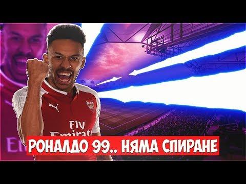 RONALDO 99.. НЯМА СПИРАНЕ.. АУБАТА ЛЕТИИИ!! FIFA 18 DRAFT SOLO Q