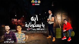 """مهرجان"""" ايه يا بسكوتايه"""" (تمامك 100 جنية) احمد عبدة - بيدو النجم توزيع كيمو الديب مهرجانات 2020 تحميل MP3"""