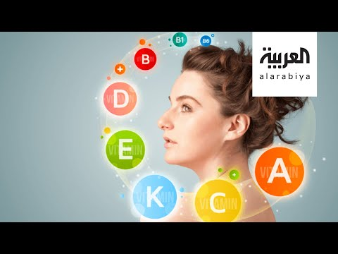 العرب اليوم - شاهد: ما الفيتامينات الضرورية لجسم المرأة؟