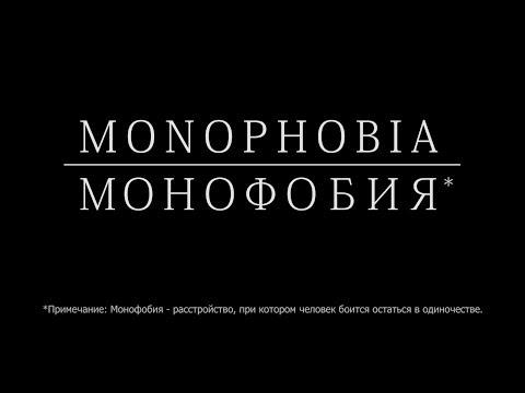 """""""Монофобия"""""""