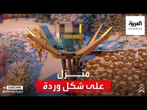 العرب اليوم - شاهد: معماري سوري يصمم منزلا ذكيّا يشبه الزهرة