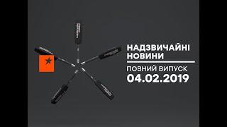 Чрезвычайные новости (ICTV) - 04.02.2019