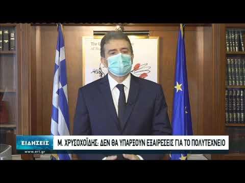 Μ. Χρυσοχοίδης: Δεν θα υπάρξουν εξαιρέσεις για το Πολυτεχνείο | 13/11/20 | ΕΡΤ