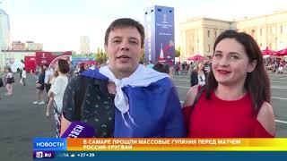 Cборная России провела тренировку на самарском стадионе