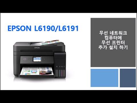 L6190/L6191  무선 네트워크 컴퓨터에 무선 프린터 추가 설치 하기