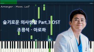 '슬기로운 의사생활 OST Part 3' 조정석 - 아로하