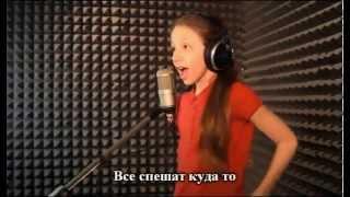 """C ДОБРЫМ УТРОМ ЛЮДИ"" [караоке-версия] Соня Лапшакова"