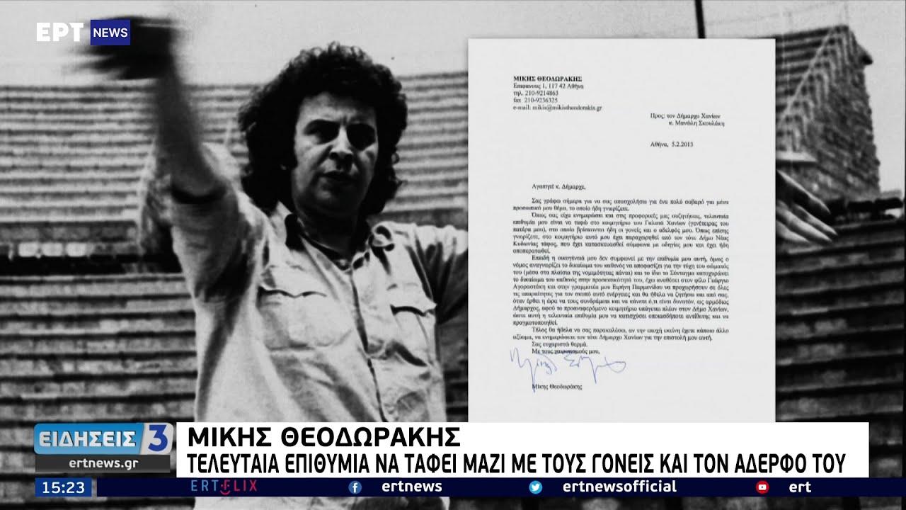 Μίκης Θεοδωράκης: Τελευταία επιθυμία να ταφεί μαζί με τους γονείς και τον αδερφό του ΕΡΤ 4/9/2021