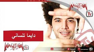 اغاني طرب MP3 Abdel Fattah El Gereny - Dayman Tensany - عبد الفتاح جريني - دايما تنساني تحميل MP3
