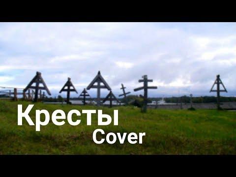 МАСТЕР - КРЕСТЫ (Cover)