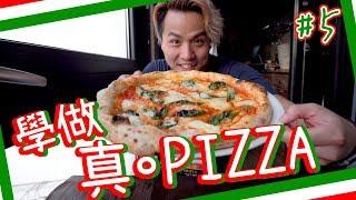 【拿坡里】Pizza發源地🍕真.Pizza🍕