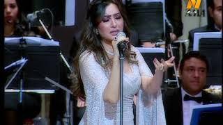 لطيفة : غرامك مزيف| مهرجان الموسيقى العربية 2018 تحميل MP3