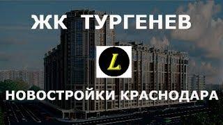 ЖК Тургенев Краснодар