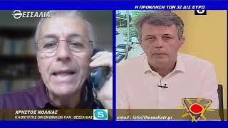 Η πρόκληση των 32 Δις Ευρώ _ Καλημέρα Θεσσαλία 1 6 2020
