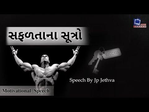 mp4 Motivation Quote Gujarati, download Motivation Quote Gujarati video klip Motivation Quote Gujarati