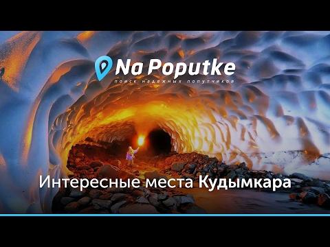 Достопримечательности Кудымкара Попутчики из Перми в Кудымкар