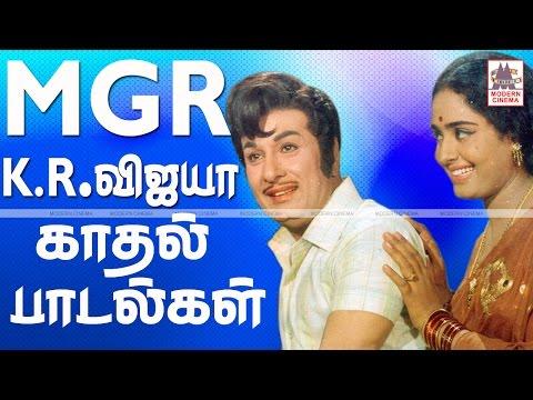 MGR K R Vijaya Super Hit Songs   எம்ஜிஆர் கேஆர்.விஜயா காதல் பாடல்கள்