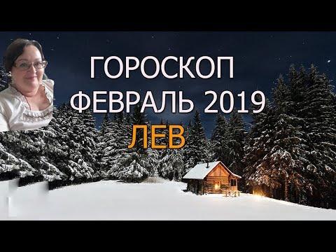 Ваш звездный час. Гороскоп знака зодиака Лев на февраль 2019