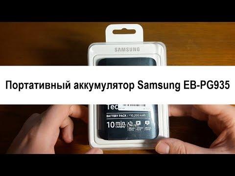 Распаковка и обзор портативного аккумулятора Samsung EB-PG935
